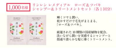 凜恋(リンレン) シャンプー&トリートメント